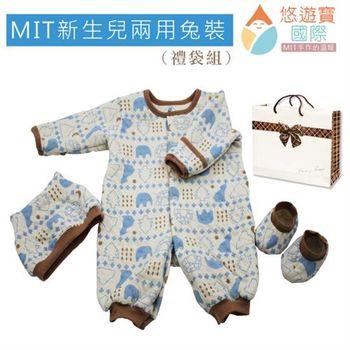【悠遊寶國際-MIT手作的溫暖】新生兒兩用兔裝/出生-6個月(秋冬款男寶寶-套裝禮袋組)