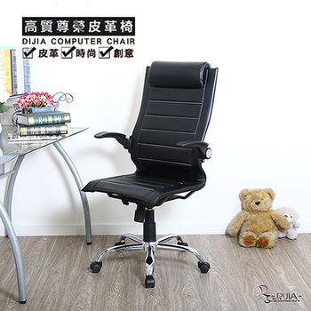 【DIJIA】9506A壓線皮革航空收納辦公椅/電腦椅(黑皮)