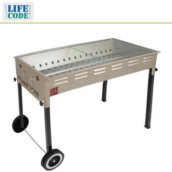 LIFECODE 金賞超大型附輪烤肉架/烤肉爐-寬90cm