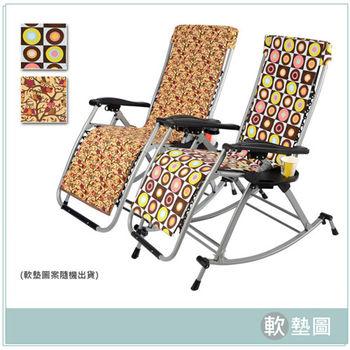 【LIFECODE】保暖軟椅墊 (無段式躺椅專用)