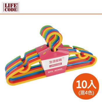 【LIFECODE】多彩成人衣架 -寬40cm (10入) (顏色隨機)
