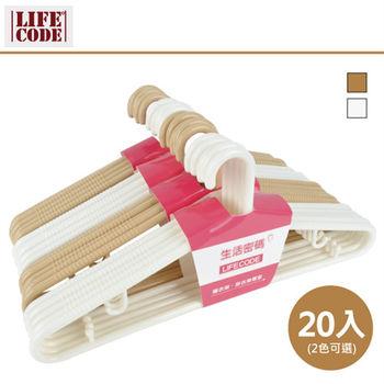 【LIFECODE】牛仔褲專用衣架 -寬43cm (20入) - 白色/米色 (2色可選)