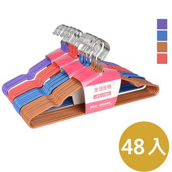 【LIFECODE】加粗款-浸塑防滑衣架/三角衣架 (48入) 紫色/朱紅/藍色/咖啡金