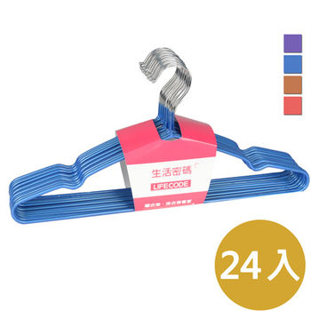 【LIFECODE】加粗款-浸塑防滑衣架/三角衣架 (24入) 紫色/朱紅/藍色/咖啡金