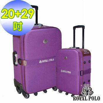 【ROYAL POLO】素雅旅行箱20+29吋(紫)