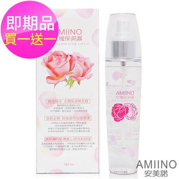 【AMINO安美諾】即期良品-玫瑰保濕露 ( 買一送一)