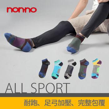 【儂儂nonno】足弓運動襪-耐跑3雙/組 隨機出貨
