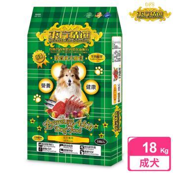 【東方精選 OFS】優質成犬18kg (羊肉蔬果)