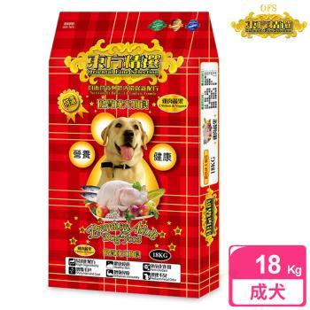 【東方精選 OFS】優質成犬18kg (雞肉蔬果)