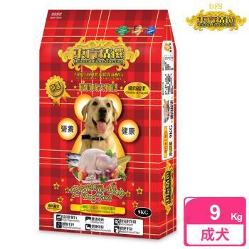 【東方精選 OFS】優質成犬9kg (雞肉蔬果)