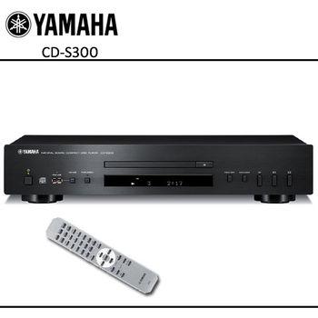 【YAMAHA】Hi-Fi CD播放器 (CD-S300) 黑色