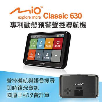 Mio Classic 630 Traffic專利動態測速預警聲控導航(送)便利胎壓表+理線帶+多用途掛鉤+精美香氛+置物網