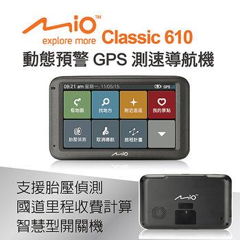 Mio Classic 610專利動態測速預警支援胎壓偵測導航(送)束線帶+多用途掛鉤+便利胎壓表+收納網+科技魔巾