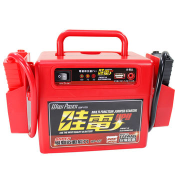 哇電多功能瞬間電源啟動器-救車