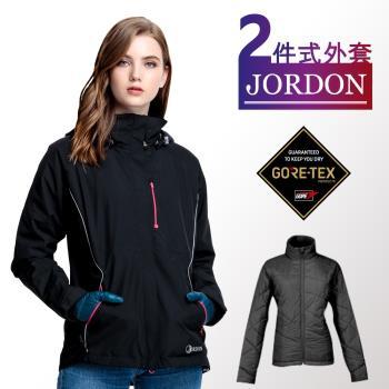 【JORDON】流行趨勢 女款 GORE-TEX+PRIMALOFT 二合一外套(1092)