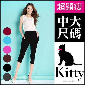 【Kitty 大美人】中大尺碼 百搭顯瘦 七分冰絲哈倫褲S-XL(#T4)
