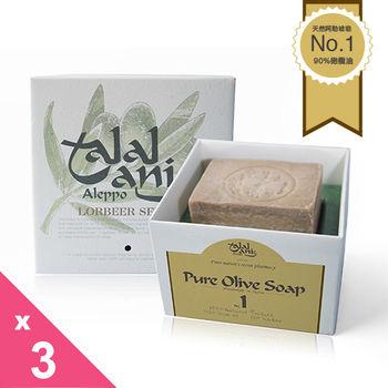 阿勒坡Talal Anis天然手工美肌育膚皂3入(90%橄欖油 )