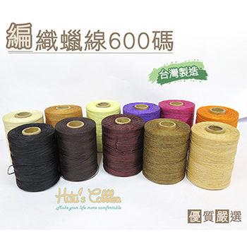 ○糊塗鞋匠○ 優質鞋材 N57 台灣製造 編織蠟線600碼-捆