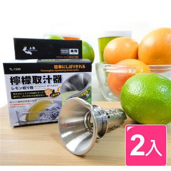 【上龍】304不鏽鋼檸檬取汁器 2入