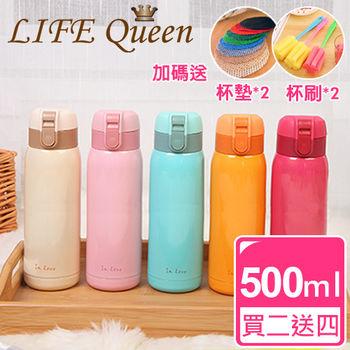 【Life Queen】馬卡龍色系彈跳304不鏽鋼保溫杯/保溫瓶500ml_贈杯刷2入+杯墊2入(2入)