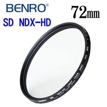 【BENRO百諾】72mm SD NDX-HD LIMIT ULCA WMC 29層奈米超低色差鍍膜 可調式減光鏡
