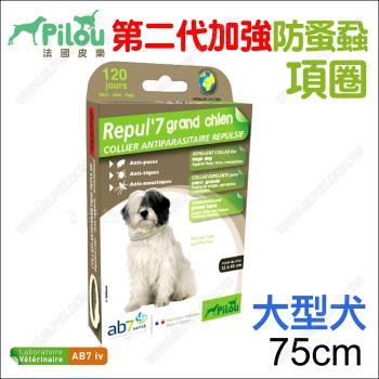 【2入組】Pilou法國皮樂《長效天然驅蚤項圈-大型犬用75cm》