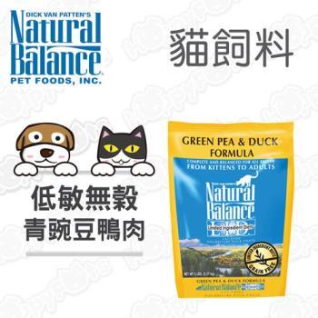 【Natural Balance】低敏系列 全貓配方 無穀青豌豆鴨肉(5磅)