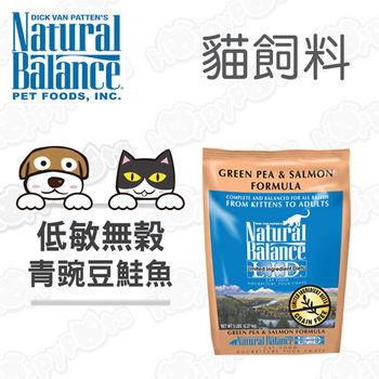 【Natural Balance】低敏系列 全貓配方 無穀青豌豆鮭魚(5磅)