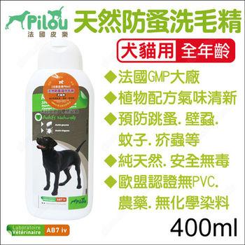 Pilou法國皮樂《天然防蚤蝨洗毛精-犬貓用》GMP.歐盟認證