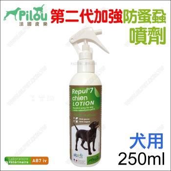 Pilou法國皮樂《天然防蚤蝨噴劑-犬用》GMP.歐盟認證