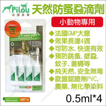 Pilou法國皮樂《天然防蚤蝨滴劑小動物用》0.5ml*4管