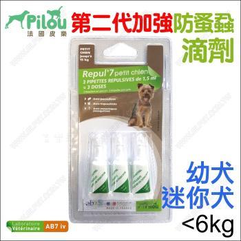 Pilou法國皮樂《天然防蚤蝨滴劑-小型犬》GMP.歐盟認證