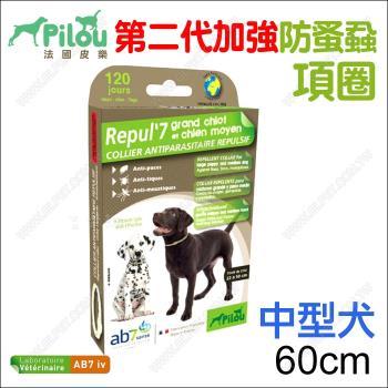 【2入組】Pilou法國皮樂《長效天然驅蚤項圈-中型犬用60cm》
