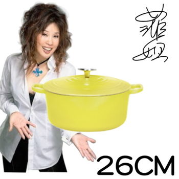 【FAY菲姐鍋具】鑄鐵琺瑯圓形鍋黃26CM