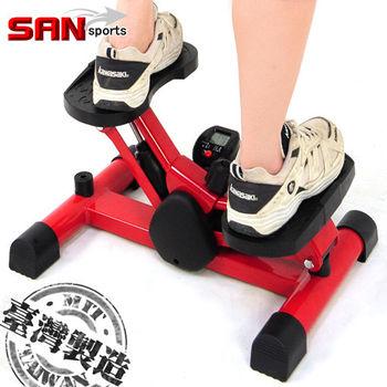 【SAN SPORTS】扭腰擺臀踏步機
