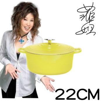 【FAY菲姐鍋具】鑄鐵琺瑯圓形鍋黃22CM