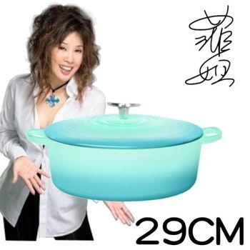 【FAY菲姐鍋具】橢圓鑄鐵鍋地中海藍29CM