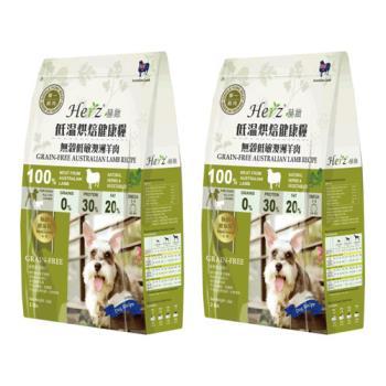 【Herz】赫緻 低溫烘焙健康狗糧-無穀低敏澳洲羊肉 5磅 X 2包