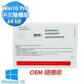 Windows  微軟  Windows10 Professional 中文隨機版(64 bits)