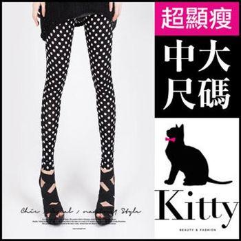 【專櫃品質 Kitty 大美人】中大尺碼 超彈力 - 可愛點點 內搭褲 - 9分 L-2XL適穿(T16)