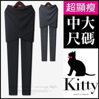 【專櫃品質 Kitty 大美人】中大尺碼 假兩件內搭褲 - 花苞褲裙(叉裙) 3XL/5XL(#T12)
