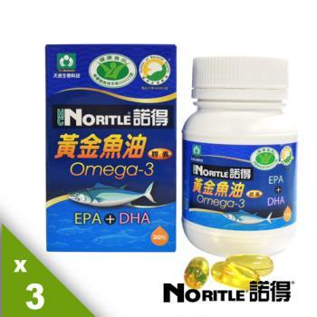 諾得健字號黃金魚油膠囊Omega-3(EPA+DHA)(30粒x3瓶)