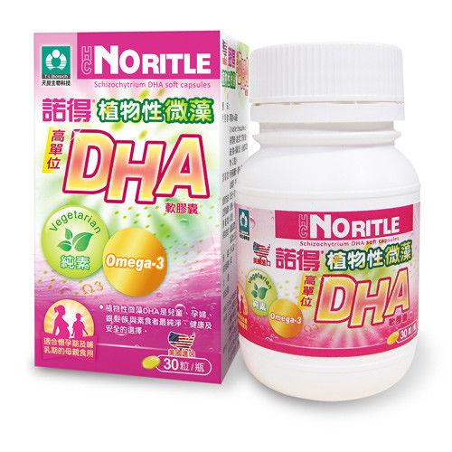 【諾得】美國進口高單位微藻植物性DHA液態軟膠囊(30粒x1瓶)