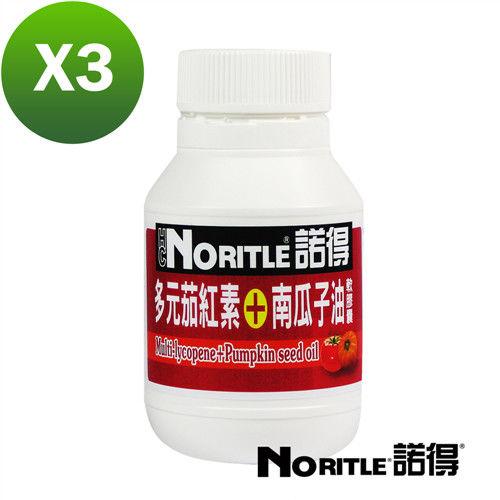 諾得多元茄紅素+南瓜子油膠囊(60粒x3瓶)