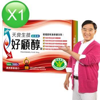 天良生技 好顧醇錠李立群 強力代言(15粒X1盒)