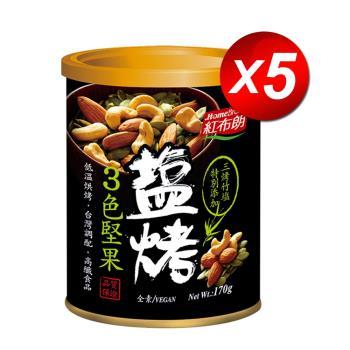 【紅布朗】鹽烤3色堅果(170g/罐) X 5入