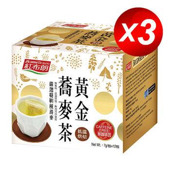 【紅布朗】黃金蕎麥茶(7gX12茶包/盒) X 3入
