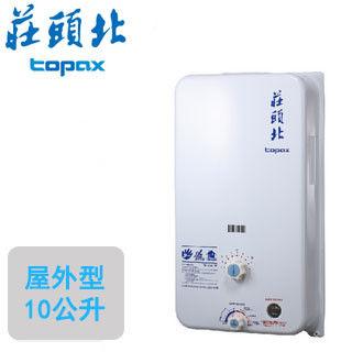 【莊頭北Topax】TH-5101 機械恆溫屋外熱水器(10公升)(天然瓦斯)