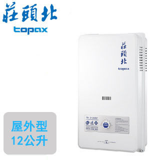 【莊頭北Topax】TH-3126 一般公寓屋外熱水器(12公升)(液化瓦斯)