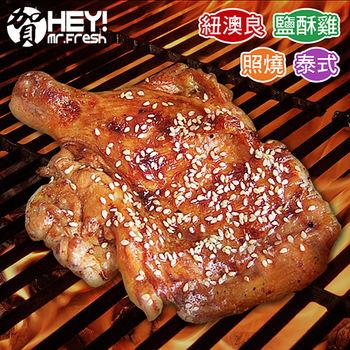 【賀鮮生】四口味超大無骨雞腿排30片(230g/片)
